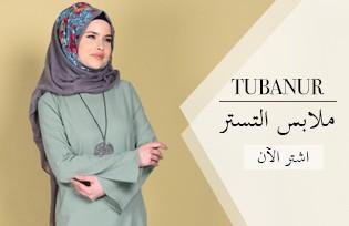 tubanur عروض ملابس المحجبات من
