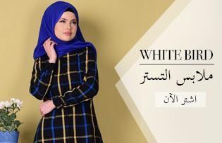 W.B Collection ملابس المحجبات من