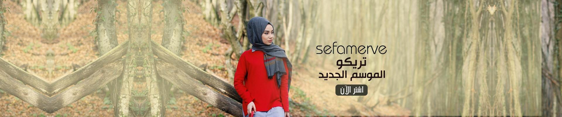 Sefamerve Knitwear Time