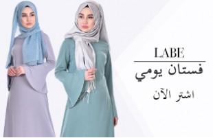 Labe ملابس المحجبات من