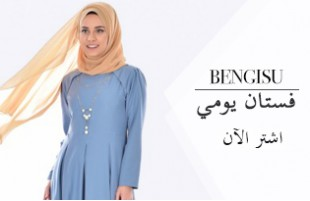 Bengisu لباس المحجبات من ماركة