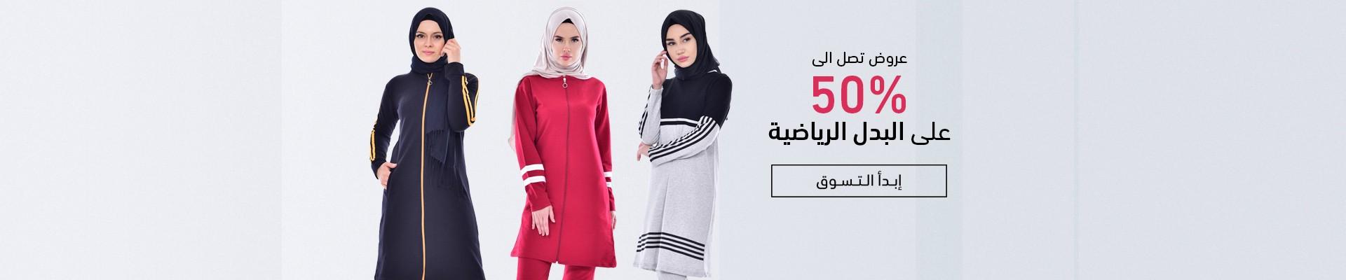 Sefamerve Sportswear SPECIAL PRICE