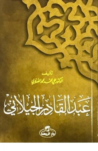 Abdulkadir Geylani Arapça