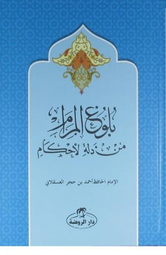 Buluğul Meram auf Arabisch 1118679