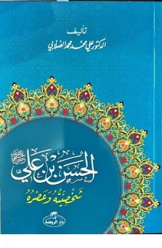 Hz Hasan Bin Ali Hayatı Ve Şahsiyeti Arapça