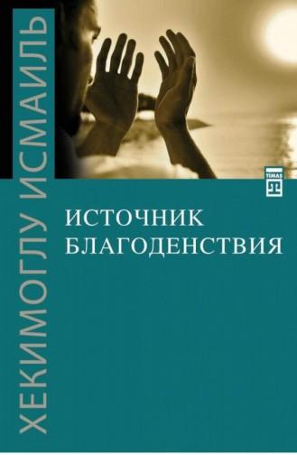 İyiliğin Kaynağı Rusça Hekimoğlu İsmail 9786051140216